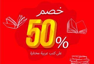 خصومات Jarir Ramadan 2020 كتب عربية